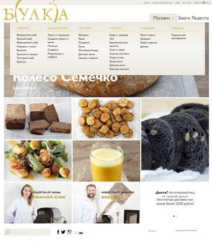 Drupal Commerce site for Moscow bakery